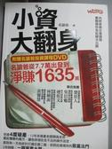 【書寶二手書T1/投資_HFW】小資大翻身_名諭爸