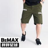 【胖胖星球】中大尺碼‧潮流口袋造型字母短褲 38~48腰‧加大/休閒【97012】