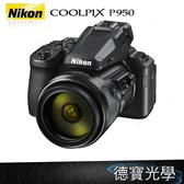 [新機上市] NIKON COOLPIX P950 望遠類單 公司貨 5.5級光防震 首購登錄送原電 德寶光學