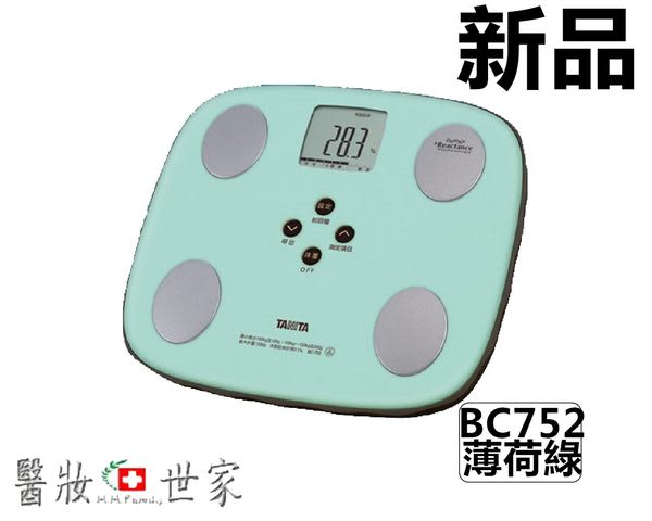 BC-752+樂活贈送3D立體按摩器乙個體脂計BC752醫妝世家七合一體組成計 馬卡龍薄荷綠