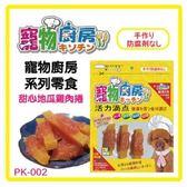 【寵物廚房】甜心地瓜雞肉捲180g(PK-002)*6包組(D311A02-1)