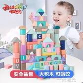 幼兒童積木木頭玩具寶寶2歲3男孩6拼裝益智早教啟蒙大顆粒質1 中秋節全館免運