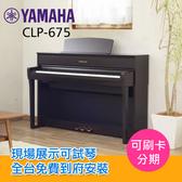 小叮噹的店-YAMAHA CLP-675 CLP675 88鍵 高階電鋼琴 數位鋼琴 原廠公司貨 送好禮包