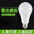 智慧led燈紅外線人體雷達感應燈泡110v220v車庫走廊樓道家用螺口【父親節禮物】