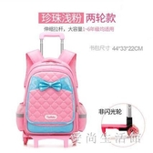 拉桿書包 女孩兒童書包小學生女3-5年級雙肩包學生包 BT5247『愛尚生活館』