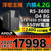 【17998元】全新AMD R5-3600 4.2G六核4G獨顯8G主機打卡再雙倍送遊戲多開三年收送保洋宏資訊