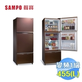 聲寶 SAMPO 455L 變頻三門冰箱 SR-A46GDV