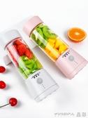 榨汁機科普西便攜式家用榨汁機家用水果小型充電迷你榨果汁機電動學生杯220V 晶彩
