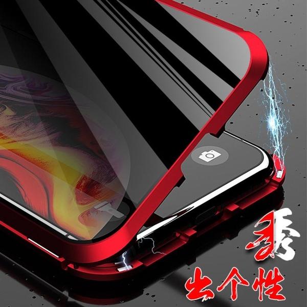 Mulidine防窺雙面磁吸玻璃 蘋果11 pro max全包防摔手機殼iPhone x xs xr 晴天時尚
