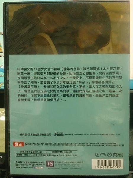 挖寶二手片-I08-018-正版DVD*日片【永遠不回頭】-能年玲奈*登坂廣臣*木村佳乃