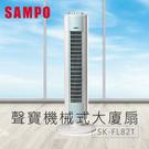 *SAMPO聲寶機械式定時大廈扇-生活工場