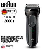 德國百靈 BRAUN 新升級三鋒系列電鬍刀 3000s