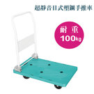 Loxin【BL1256】TRENY超靜音日式塑鋼手推車 推車 板車 折疊車 行李車 貨物車 拖輪車