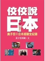 二手書博民逛書店 《佼佼說日本─黃子佼之日本經驗全紀錄》 R2Y ISBN:9578033826│黃子佼