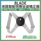 【刀鋒】BLADE液晶智能感應坐姿矯正器 現貨 當天出貨 台灣公司貨 坐姿矯正帶 脊椎矯正器