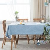 桌布 北歐桌布布藝棉麻純色家用長方形防水免洗茶几餐桌墊台布網紅ins 多色