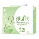 淨世代 環保抽取式衛生紙100抽*12包*6串/箱