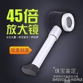 顯微器致旗德國工藝45高倍手持放大鏡帶LED燈30倍顯微鏡高清錢幣銀元郵票  LX HOME 新品