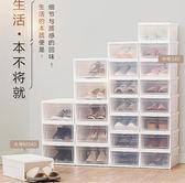 日本愛麗思透明鞋盒抽屜式塑料收藏鞋子收納盒組合裝防塵防潮加厚【米拉生活館】JY