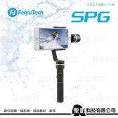 飛宇 Feiyu SPG 手機/運動攝影機 兩用三軸穩定器 防潑水IP67【公司貨】