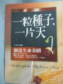 【書寶二手書T1/勵志_LGM】一粒種子,一片天_白全珍