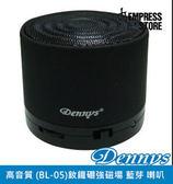 【妃航】認證 高音質 迷你 馬卡龍 Dennys (BL-05) 無線 釹鐵硼強磁場 藍芽 喇叭 iPhone