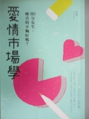 【書寶二手書T2/兩性關係_NSD】愛情市場學_老僑.張國洋