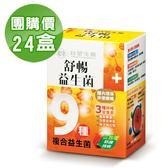 限殺↘團購價《台塑生醫》舒暢益生菌*24盒/組