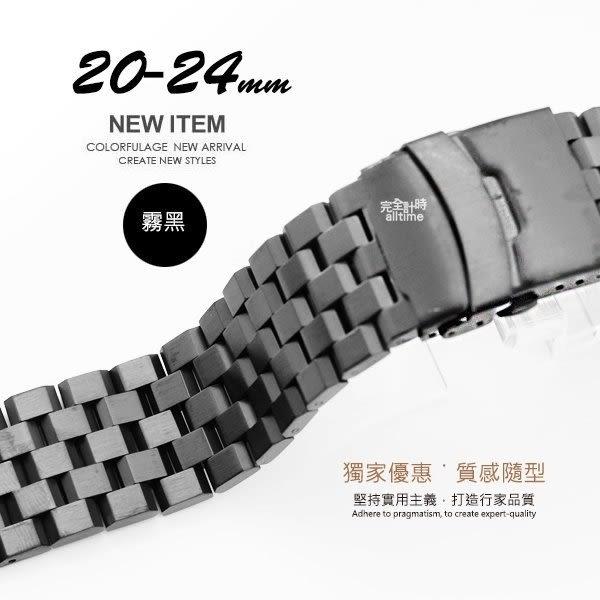 完全計時手錶館│豪邁型男必備 進口精緻拋光 實心316L白鋼帶 5珠限量特價  24mm 鋼9 霧面