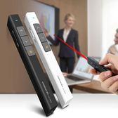 雙十二返場促銷雷射筆翻頁筆激光投影筆演示筆遙控筆電子筆教鞭翻頁器
