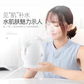 蒸臉器 納米噴霧機蒸面器熱噴機美容儀家用臉部蒸臉補水儀神器-凡屋