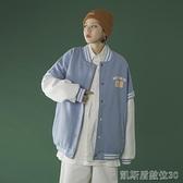 棒球服外套外套女秋冬百搭棒球服ins潮加厚oversize新款韓版寬鬆短外套 凱斯盾