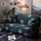 美式風情-全包彈力簡約四季通用型沙發套 二人沙發 (145-185cm適用)