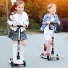 滑板車兒童2-3-6歲滑滑車3四輪閃光男...