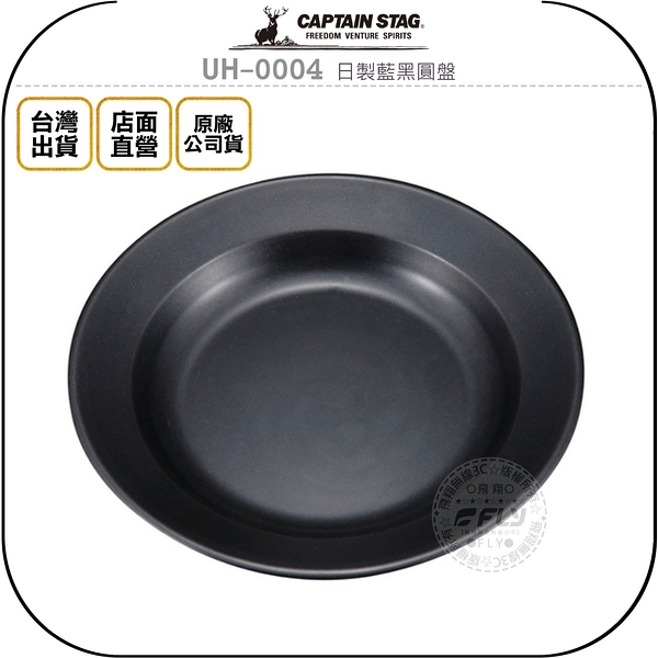 《飛翔無線3C》CAPTAIN STAG 鹿牌 UH-0004 日製藍黑圓盤│公司貨│日本精品 戶外露營 鐵氟龍加工