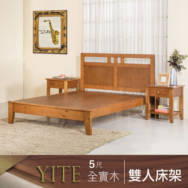 IHouse-伊特 簡約風全實木床架-雙人5尺