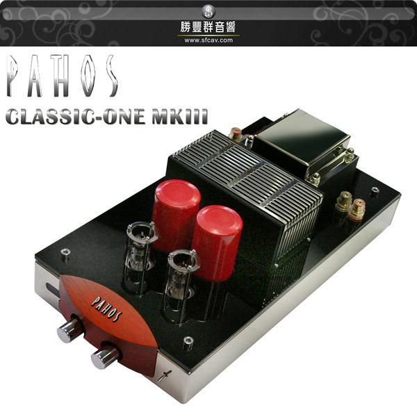 【竹北勝豐群音響】PATHOS Classic One III MKIII 第三代綜合擴大機!大幅度提升音樂解析力與透明度!