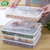 餃子盒凍餃子塑料盒子透明食品盒不分格家用水餃盒冰箱保鮮收納盒【免運直出】