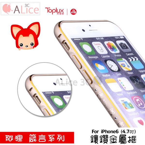 阿狸 iPhone 6 箴言系列【C-I6-034】金屬邊框 施華洛世奇 水鑽雙色保護框 4.7吋 Alice3C