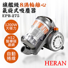 超下殺【禾聯HERAN】旗艦級8渦輪離心氣旋式吸塵器 EPB-275