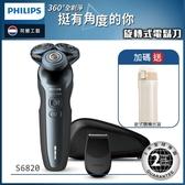 [限時特賣+送保溫瓶]飛利浦S6820 君爵柔膚三刀頭電鬍刀