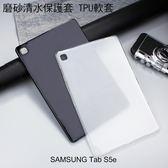 ☆愛思摩比☆HUAWEI MediaPad T3 8.0 軟質磨砂保護殼 TPU軟套 布丁套 保護套
