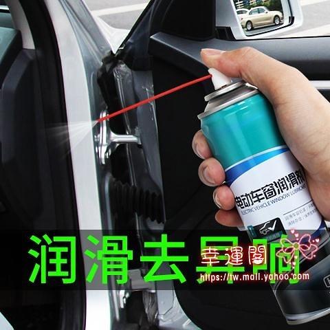 車窗潤滑劑 寶馬X1 X2 X3 X4 X5 X6車窗潤滑劑汽車門異響玻璃升降密封條清洗