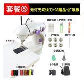 202臺式家用電動縫紉機衣車縫紉機迷你便攜微型小縫紉機吃厚腳踏.