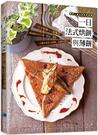 一日法式烘餅與薄餅:一只平底鍋、一張麵皮,輕鬆搞定早午餐、輕食、甜點、一人獨...