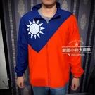 愛國小物大搜集 最新款 台灣製造 國旗 防水外套夾克 國旗風衣外套
