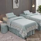 美容床罩美容床罩四件套簡約高檔奢華北歐按摩美容院專用床套帶洞定制LOGOYJT 快速出貨