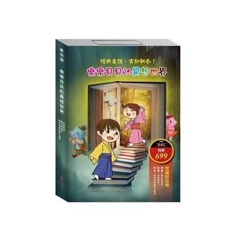 樂樂貝貝的異想世界系列套書(I)(國王的新衣+白鶴報恩+城市老鼠與鄉下老鼠)