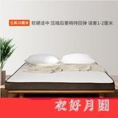 床墊學生雙人宿舍加厚床褥子軟墊海綿墊被硬墊子家用 QW7428【衣好月圓】