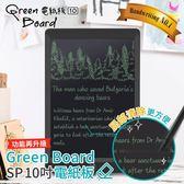 Green Board SP 10吋 局部清除電紙板-星鑽黑( 速記使用、無紙新概念、環保愛地球、 便利管家 )